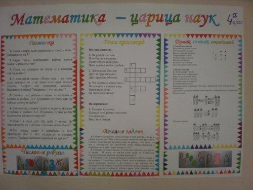 Как сделать стенгазету по математике